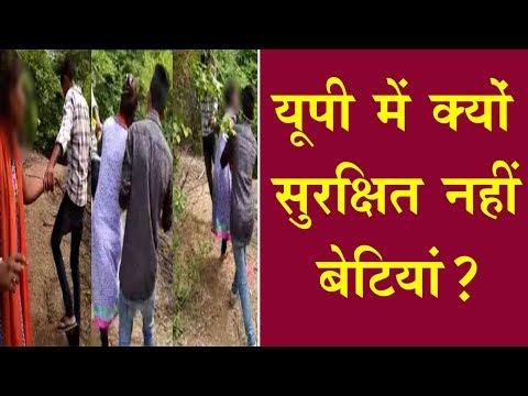 यूपी में बेटियों की सुरक्षा कौन करेगा? झांसी में लड़की से छेड़छाड़ का वीडियो वायरल