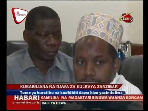 Tume Ya Kudhibiti Dawa za Kulevya Zanzibar