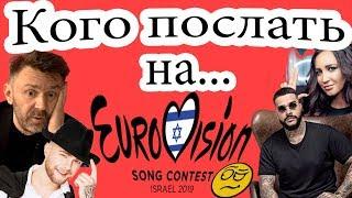 Евровидение-2019. Тимати, Бузова, Шнуров или Крид? Кто лучше?