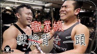 職業級的背肌+二頭訓練菜單|練到臉部痠痛|Ft. IFBB Pro 超級熱狗王