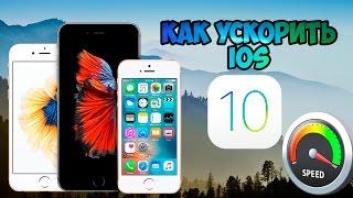 10 советов как ускорить айфон и айпэд на iOS 10 | тормозит iOS 10 что делать? Apple Hi-Tech(, 2016-11-05T16:02:23.000Z)