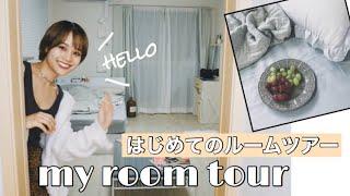 【ROOM】一人暮らしルームツアー thumbnail