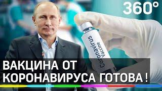 О регистрации первой в мире вакцины от коронавируса сообщил Владимир Путин
