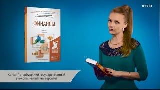 видео Государственное регулирование национальной экономики учебник 2013