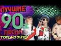 Васюта и Сладкий сон Лучшие песни 90 х Только хиты mp3