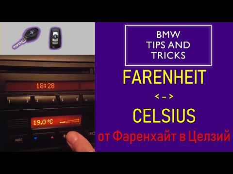 BMW E46 Смяна Целзий - Фаренхайт