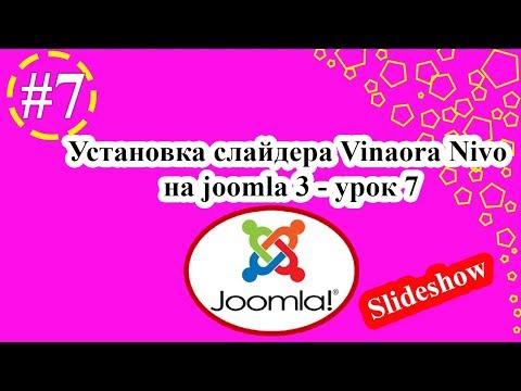 Установка слайдера Vinaora Nivo Slideshow на Joomla 3 - урок 7
