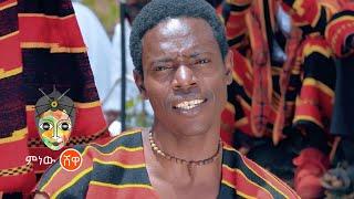 Musique éthiopienne : Wendu Weyesa Wondu Weyesa - Esoyiso Denda - Nouvelle musique éthiopienne 2021 (vidéo officielle)