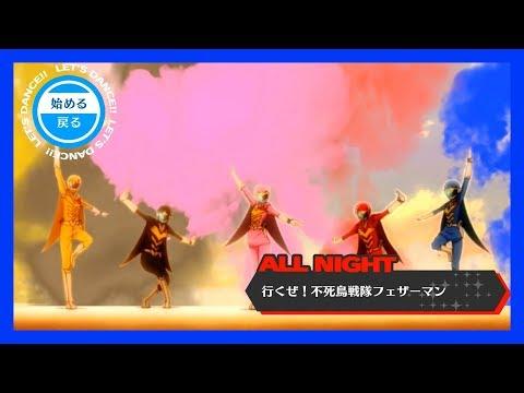 Persona 3: Dancing Moon Night (JP) - Let's Go! Phoenix Ranger Featherman [ALL NIGHT] KING CRAZY