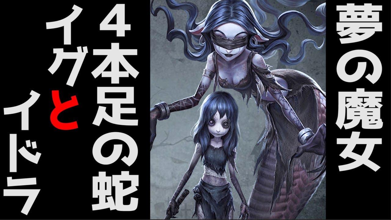 第 5 人格 夢 小説