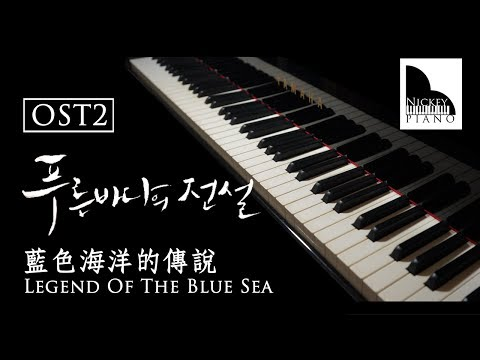 YOON MI RAE – You Are My World  | The Legend Of The Blue Sea OST Part.2 ( Cover By Nickey Piano )