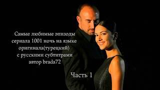 1001 ночь на турецком языке любимые эпизоды с рус  субтитрами часть 1