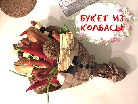 Букет из колбасы для мужчины
