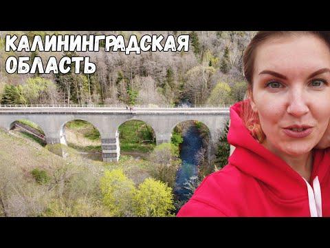 Как можно отдохнуть в Калининградской области. Туристическая Россия