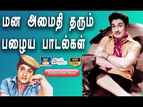 Ninaithathai Mudippavan Tamil Movie Songs | Kannai Nambaadhe Video Song | MGR | MS Viswanathan Ninaithathai Mudippavan Tamil Movie Songs Basha Tamil