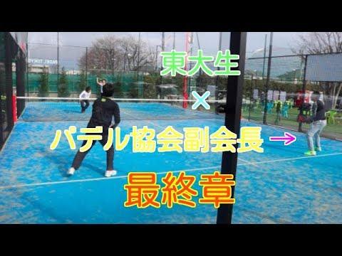 【パデルの試合!】東大生とパデル協会副会長がコラボ〜最終章〜