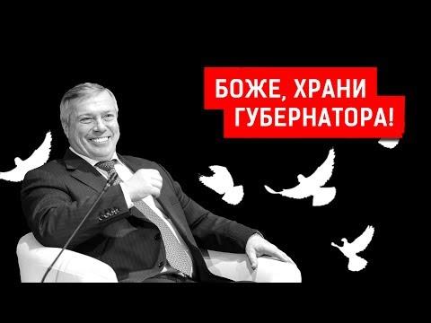 БОЖЕ, ХРАНИ ГУБЕРНАТОРА! | Журналистские расследования Евгения Михайлова