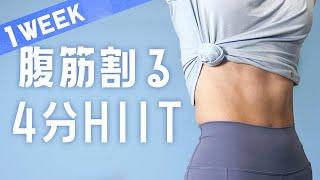 【毎日4分】短期間で追い込んで割る!腹筋HIIT