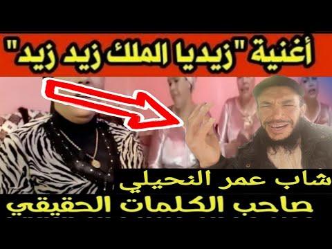 شاب عمر النحيلي يبهر كل المغاربة بأحسن أداء للأغنية وزيد يا الملك زيد بطريقة فنية ومقبولة بحول الله