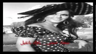 Soad Hosny - Ya Wad Ya Te2el / سعاد حسنى - ياواد ياتقيل