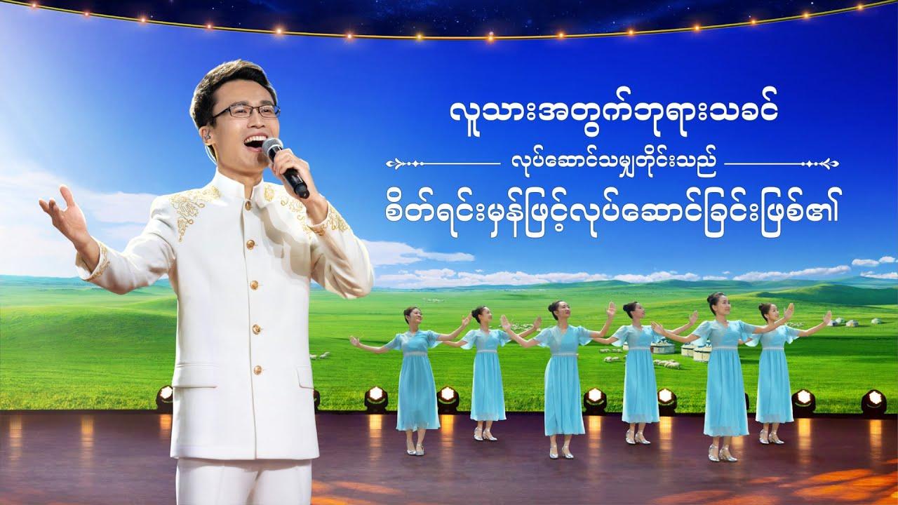 Myanmar Worship 2020 (လူသားအတွက်ဘုရားသခင် လုပ်ဆောင်သမျှတိုင်းသည် စိတ်ရင်းမှန်ဖြင့်လုပ်ဆောင်ခြင်းဖြစ်၏)