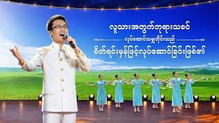 Myanmar Worship 2020(လူသားအတွက်ဘုရားသခင် လုပ်ဆောင်သမျှတိုင်းသည်စိတ်ရင်းမှန်ဖြင့်လုပ်ဆောင်ခြင်းဖြစ်၏)