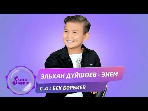 Эльхан Дүйшөев - Энем / Жаны 2019
