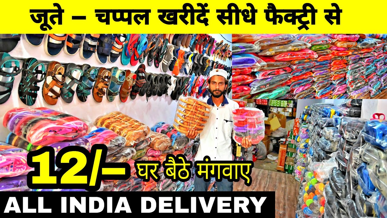 घर बैठे ऑर्डर करे ₹12 से चप्पल /Cheapest Shoes Market in Delhi / Footwear Wholesale | Branded shoes