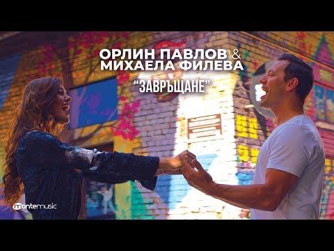 Орлин Павлов & Михаела Филева - Завръщане