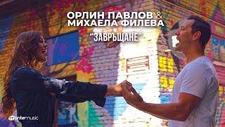 Орлин Павлов & Михаела Филева - Завръщане [официален саундтрак към филма]