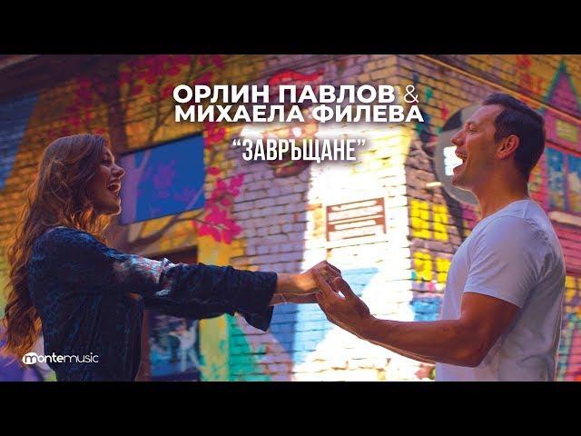 Орлин Павлов & Михаела Филева - Завръщане [официален саундтрак към филма] (Official video)