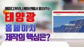 태양광 홈페이지 제작의 핵심은 에이디커뮤니케이션 홈페이…
