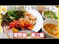 【料理】夜ご飯の支度♡ご飯がススム!夏野菜ラタトゥイユ!【簡単レシピ】