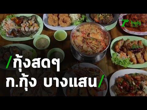 ตะลอนกิน : ร้าน ก.กุ้ง บางแสน จ.ชลบุรี   21-11-63   ตะลอนข่าว