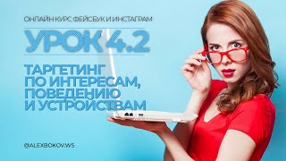 КУРС | УРОК 4.2. | Таргетинг по интересам, поведению и устройствам