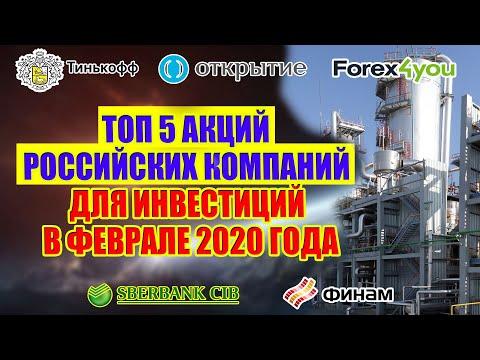 ТОП 5 АКЦИЙ РОССИЙСКИХ КОМПАНИЙ ДЛЯ ИНВЕСТИЦИЙ В ФЕВРАЛЕ 2020 ГОДА