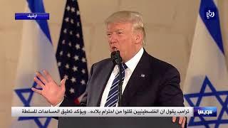 ترمب يعلن ان ادارته لن تقدمَ اي مساعدة مالية للفلسطينيين طالما لم يعودوا الى المفاوضات - (25-1-2018)