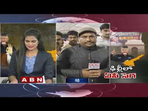 All Arrangements set for CM Chandrababu's Dharma Porata Deeksha in Delhi | ABN Telugu