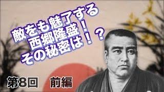 今回紹介する偉人は西郷隆盛です。 彼のことを内村鑑三は「最大にして最...