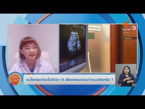 รายการวันใหม่วาไรตี้ คุณแม่ตั้งครรภ์ติดเชื้อโควิด 19 เสี่ยงคลอดก่อนการกำหนดจริงหรือไม่ Thai PBS