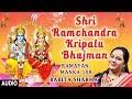 Shri Ramchandra Kripalu Bhajman I Ram Bhajan I BABITA SHARMA Ramayan Manka 108 T Series Bhakti Sagar mp3