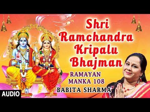 Shri Ramchandra Kripalu Bhajman I Ram Bhajan I BABITA SHARMA,Ramayan Manka 108,T-Series Bhakti Sagar