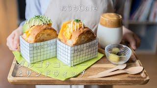 【おうちカフェ】ダルゴナコーヒーとEGG DROP風サンドイッチ♡ 〜Dalgona Coffee recipe〜【人気韓国グルメ】【料理レシピはParty Kitchen🎉】