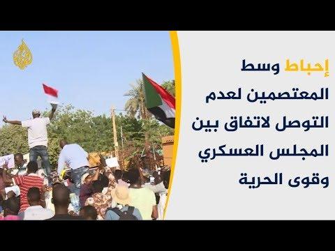 ثوار السودان محبطون من أداء المفاوضات ومتمسكون بالمدنية  - نشر قبل 8 ساعة