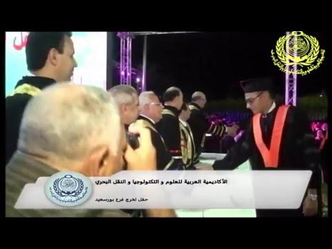 الأكاديمية العربية للنقل البحري - حفل تخرج فرع بورسعيد - AAST - Portsaid graduation