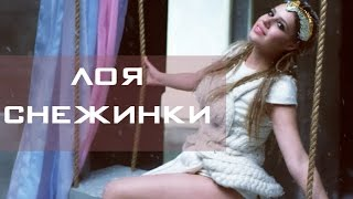Download Лоя - Снежинки (Full HD) Mp3 and Videos