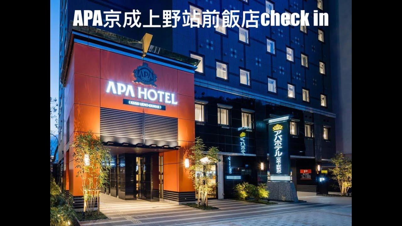 日本東京APA京成上野站前飯店 CHECK IN - YouTube