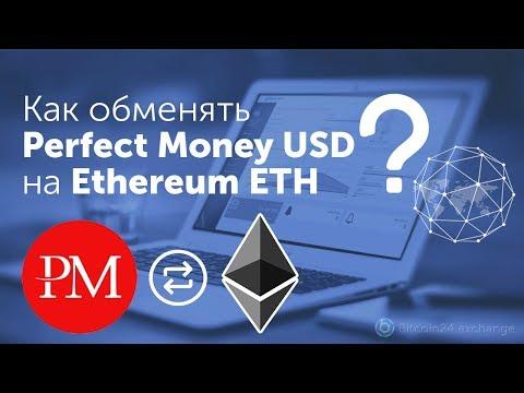 Как купить Ethereum (eth) за доллары через Perfect Money