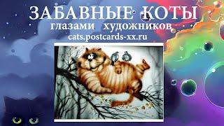 Забавные коты  -  художник Дмитрий Лабзов :: Funny cats - artist draws
