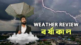 বর্ষাকাল | Weather Review | Raw Sayan | New Bangla Comedy Video 2020